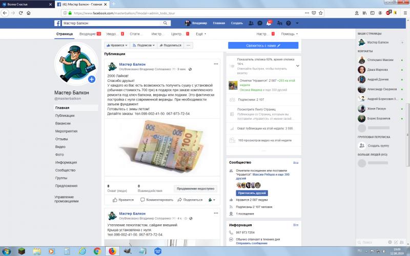 Просування бізнес-сторінки в соціальній мережі.