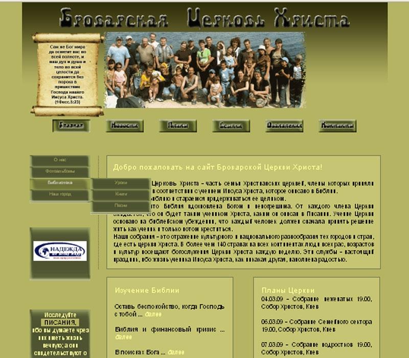 Сайт компанії