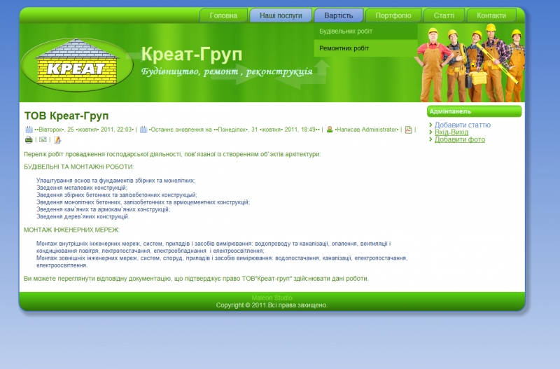Сайт-візитка