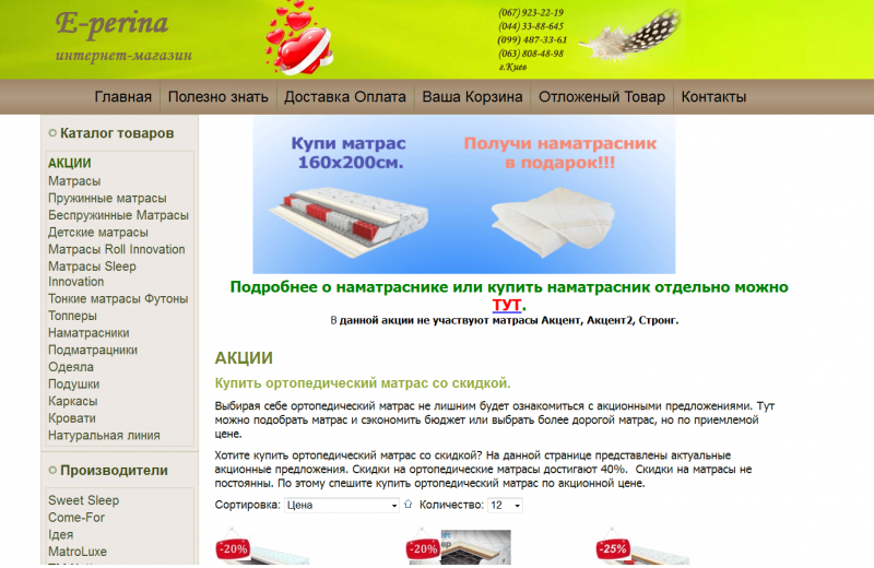 Інтернет-магазин товарів та послуг