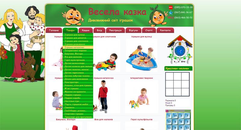 Интернет-магазин товаров и услуг