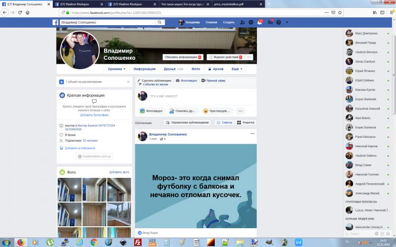 Обслуговування профілю в соціальный мережі