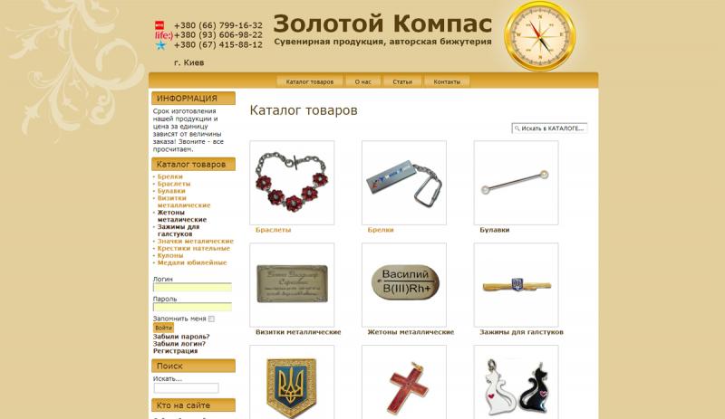 Каталог товаров (сайт фото-галерея)